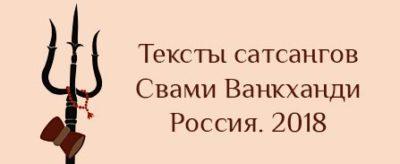 Тексты сатсангов Свами Ванкханди Махараджа, которые проводились в России в 2018 году