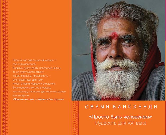 """Книга Свами Ванкханди """"Просто быть Человеком"""". Мудрость для 21 века"""