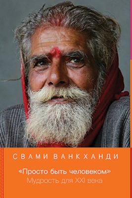 """Бумажная книга Свами Ванкханди """"Просто быть Человеком"""". Мудрость для 21 века"""