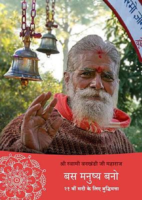 """Книга Свами Ванкханди """"Просто быть Человеком"""". Мудрость для 21 века. Язык хинди"""